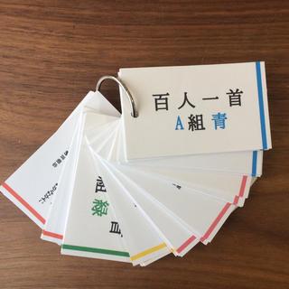 百人一首 暗記カード 名刺サイズ ★決まり字札数も表記(カルタ/百人一首)