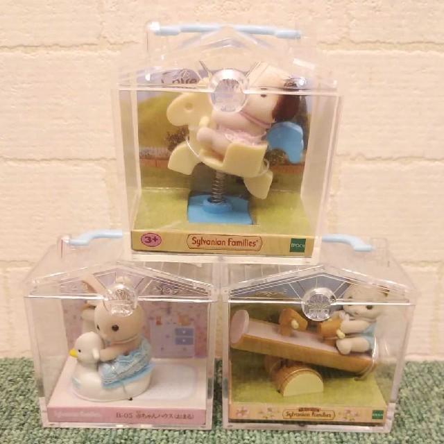 EPOCH(エポック)のシルバニアファミリー 赤ちゃんハウス① キッズ/ベビー/マタニティのおもちゃ(ぬいぐるみ/人形)の商品写真