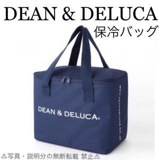 ディーンアンドデルーカ(DEAN & DELUCA)の⭐新品⭐【DEAN & DELUCA】保冷バッグ★ネイビー★付録❗(エコバッグ)