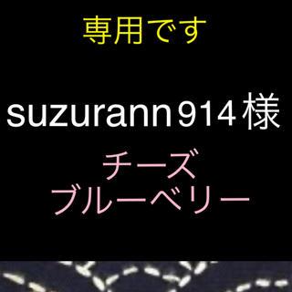 コストコ(コストコ)のsuzurann 914  様 専用になります(パン)