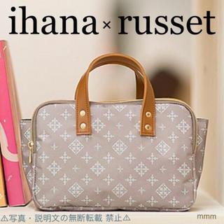 ラシット(Russet)の⭐️新品⭐️【russet ラシット】トートバッグ☆バッグインバッグ☆付録❗️(トートバッグ)