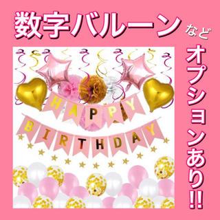 ピンク バースデー バルーン ガーランド 誕生日 祝い 飾り 風船  1歳   (その他)