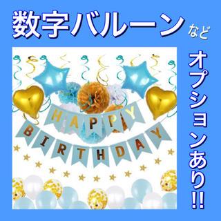ブルー バースデー バルーン ガーランド 誕生日 祝い 飾り 風船  1歳   (その他)