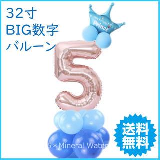 バルーン 風船 誕生日 数字 飾り付けセット お祝い 装飾 送料無料 男の子 5