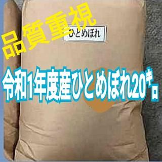 米  一等米ひとめぼれ(米/穀物)