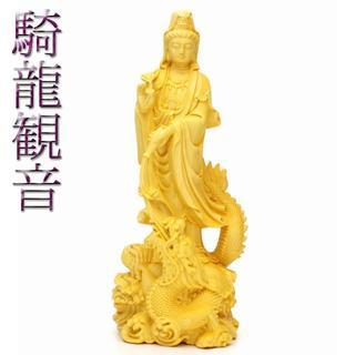 騎龍観音 17cm 木彫仏像 彫刻 ツゲ 龍神 龍乗観音 龍観音 龍上観音 厄除(彫刻/オブジェ)