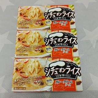 ハウスショクヒン(ハウス食品)のシチューオンライス      カレークリームソース3箱(インスタント食品)