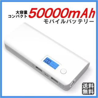 モバイルバッテリー コンパクト 白 iPhone Android(バッテリー/充電器)