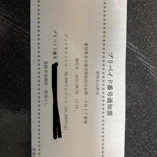 ビットキャッシュ BitCash 2万円分(その他)