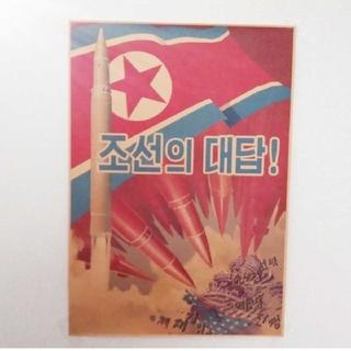 1486 北朝鮮 ポスター プロパガンダポスター クラフト(ポスター)