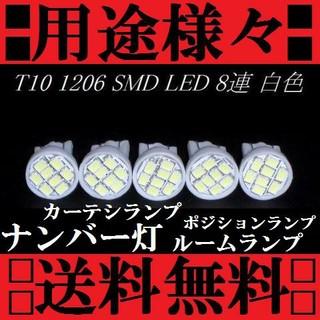 用途は色々★送料込み LED T10ウェッジ 8連SMD ホワイト★