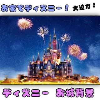 ディズニー(Disney)の【確認用】ディズニー お城 背景布(ポスター)