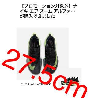 ナイキ(NIKE)の27.5cm ナイキ エア ズーム アルファフライ ネクスト% (ランニング/ジョギング)