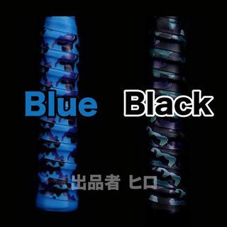 迷彩グリップテープ 2色【ブラック&ブルー】テニス バドミントン ゴルフ(テニス)