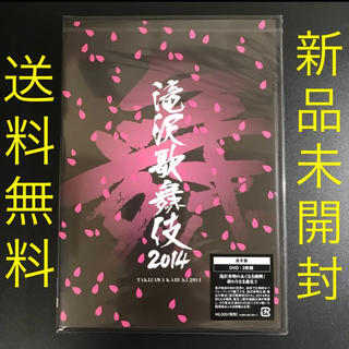 Johnny's - 【新品未開封】滝沢歌舞伎 2014 DVD 通常盤