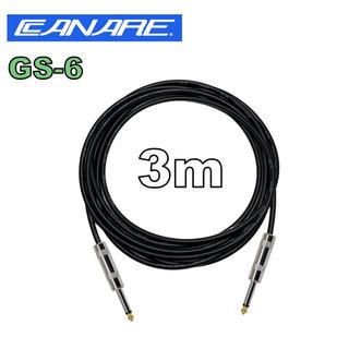 CANARE GS-6 3m ギター ベース シールド(シールド/ケーブル)