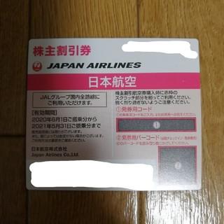 日本航空 JAL 株主優待券 1枚