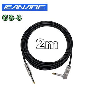 CANARE GS-6 片側L型 2m ギター ベース シールド(シールド/ケーブル)