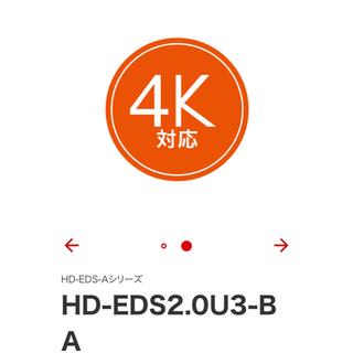 バッファロー(Buffalo)のBUFFALO 外付けハードディスク HD HD-EDS2.0U3-BA(DVDレコーダー)
