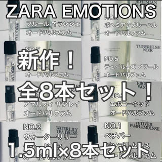 ザラ(ZARA)の[z8]ZARA EMOTIONS 新作!全8本セット 超人気の香水!(ユニセックス)
