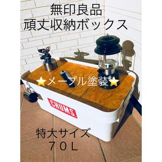 ムジルシリョウヒン(MUJI (無印良品))の無印良品 頑丈収納ボックス用天板【特大】メープル (テーブル/チェア)