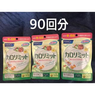 FANCL - ファンケル ☆ カロリミット  30回分×3袋