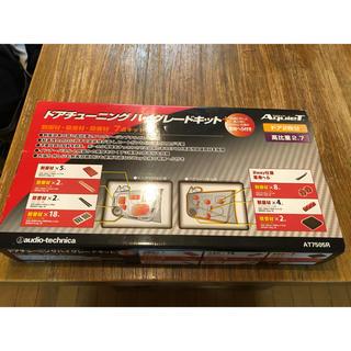 オーディオテクニカ(audio-technica)のaudio-technica ドアチューニングキット AT7505R(その他)