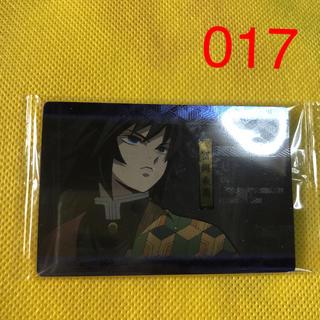 BANDAI - 鬼滅の刃 ウエハース2   017  冨岡義勇