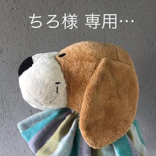 ♪ちろ様 専用♪(スタイ/よだれかけ)
