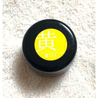 【新品】プリジェル カラーEX 黄 113 カラージェル(カラージェル)