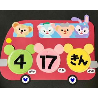 Disney - バスカレンダー♡