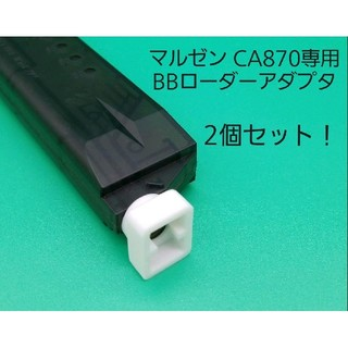 マルゼンCA870専用BBローダーアダプタ!2個セット(カスタムパーツ)