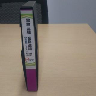 電験三種 DVD 電力編(資格/検定)