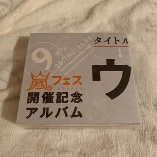 嵐 - ウラ嵐マニア 開催記念アルバム 嵐フェス
