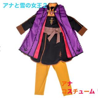 ディズニー(Disney)の【新品!】アナと雪の女王2 アナ 110cm コスチューム(衣装)