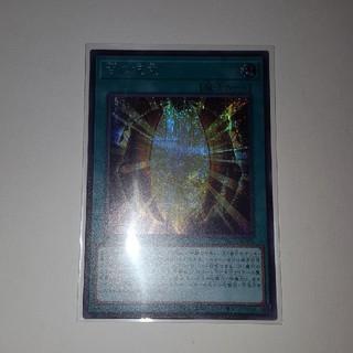 遊戯王 - 古の呪文 シク