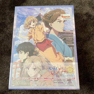 劇場版 花咲くいろは HOME SWEET HOME【Blu-ray Disc初(アニメ)