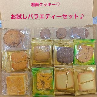 ポスト投函のゆうパケット発送。湘南クッキー♡お試しバラエティーセット⑥