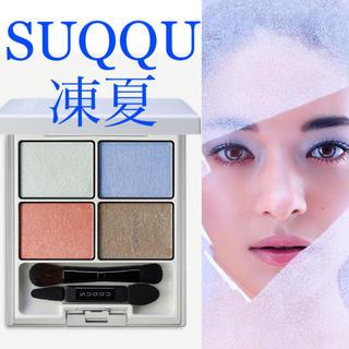 SUQQU - SUQQU デザイニングカラーアイズ 132