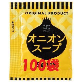 業務用オニオンスープ 100袋(インスタント食品)