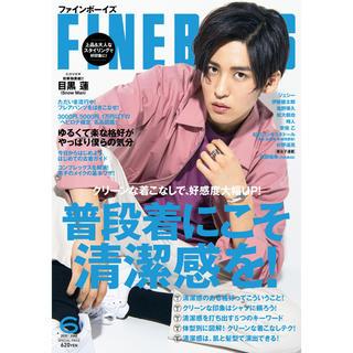 Johnny's - FINEBOYS 目黒蓮 6月号 FINE BOYS