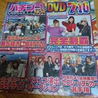 パチンコオリジナル実戦術 EX vo.8 2020年 銀田まい みさお 玉ちゃん(趣味/スポーツ)