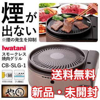 イワタニ(Iwatani)の【新品・未開封】イワタニ スモークレス焼肉グリル やきまる CB-SLG-1(調理機器)