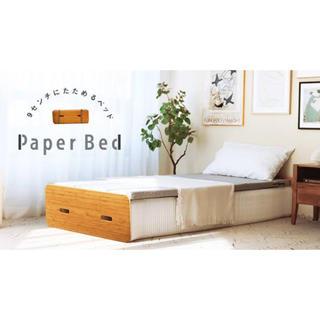 送料込み paper bed ホワイト 定価54000円(シングルベッド)