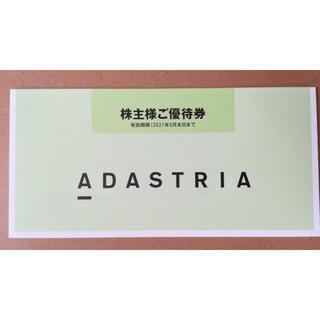 最新★ アダストリア株主優待 3000円分