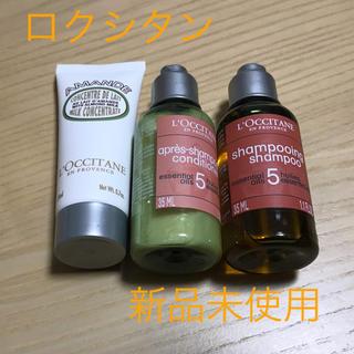 L'OCCITANE - ロクシタン シャンプー、コンディショナー、ボディクリーム(ミニサイズ)