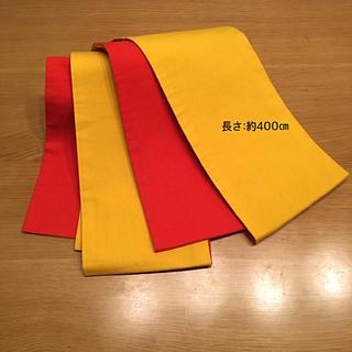 浴衣 帯 綿生地 赤×黄リバーシブル(浴衣帯)
