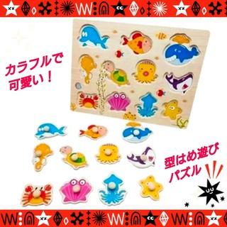 ◆木製パズル◆型はめ遊び・学習◆知育玩具◆海の生き物