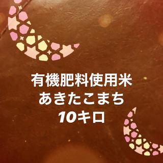秋田県大仙市産 有機肥料使用 あきたこまち 10キロ(米/穀物)