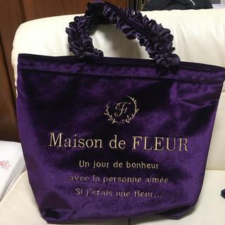 メゾンドフルール(Maison de FLEUR)のメゾンドフルールトートバック ベロア パープル(トートバッグ)